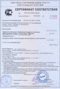 Сертификат на линолеум