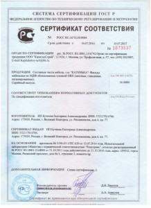 Сертификат на мебель