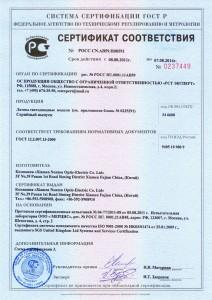 сертификат на лампы и светильники