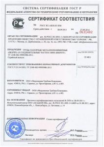 Сертификат на трубы