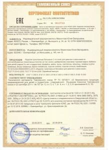 Образец сертификата на белье