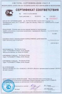 Образец сертификата на одежду